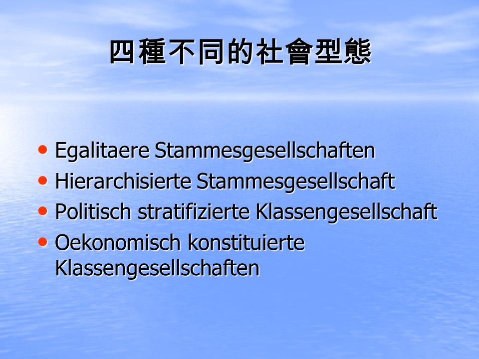 Egalitaere Stammesgesellschaften Egalitaere Stammesgesellschaften Hierarchisierte Stammesgesellschaft Hierarchisierte Stammesgesellschaft Politisch st