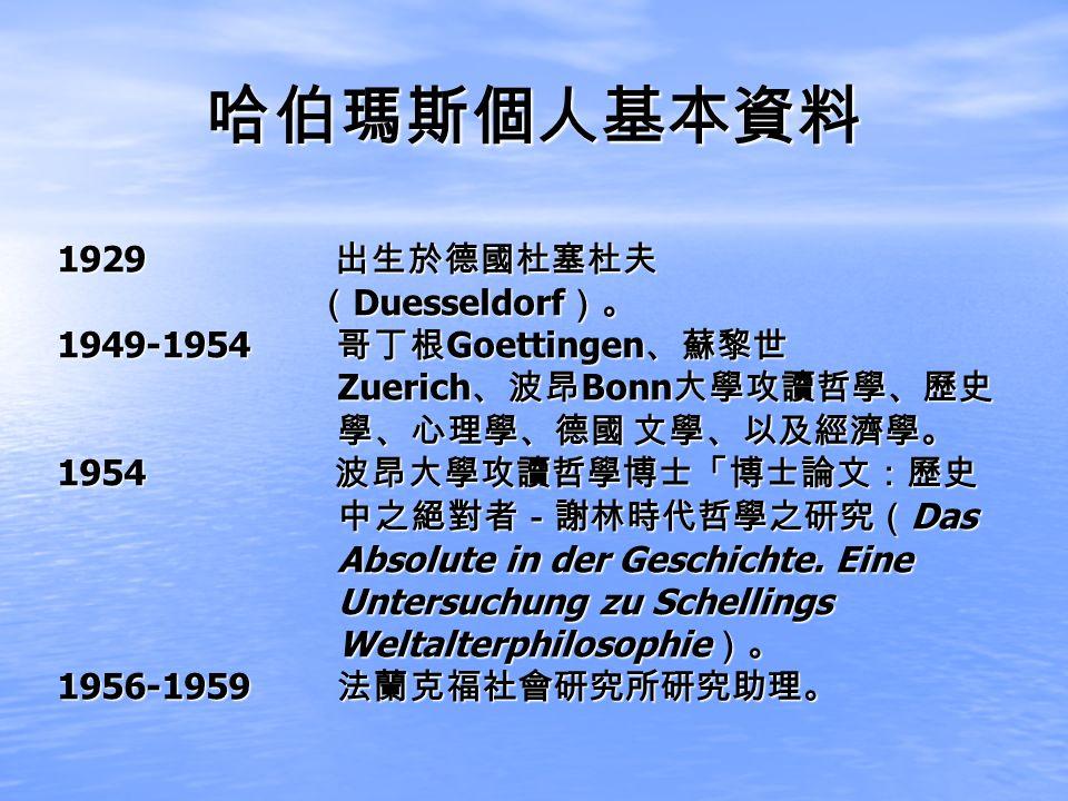 1961 1961 Strukturwandel der Strukturwandel der Oeffentlichkeit Oeffentlichkeit 1964-1971 1964-1971 1971-1983 1971-1983 Max-Planck-Institut zur Max-Planck-Institut zur Erforschung der Erforschung der Lebensbedingungen der Lebensbedingungen der wissenschaftlich-technischen Welt, wissenschaftlich-technischen Welt, Starnberg Starnberg 1983-1994 1983-1994