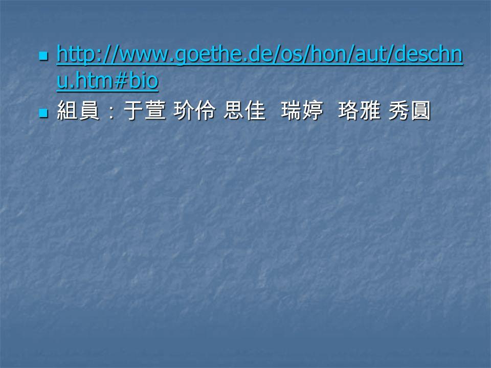 http://www.goethe.de/os/hon/aut/deschn u.htm#bio http://www.goethe.de/os/hon/aut/deschn u.htm#bio http://www.goethe.de/os/hon/aut/deschn u.htm#bio htt