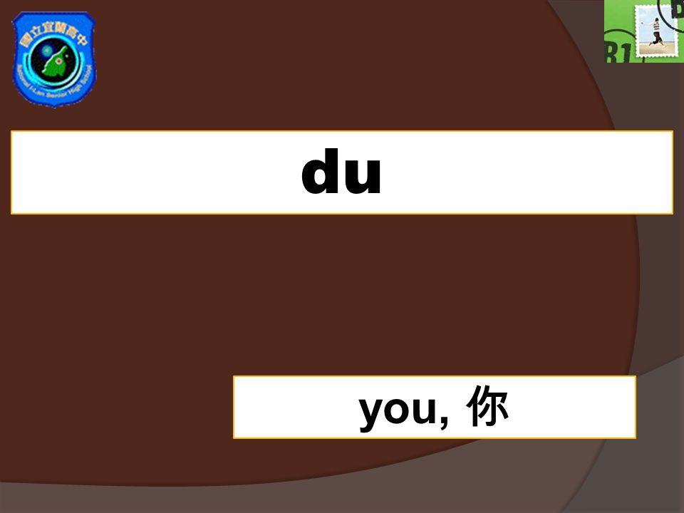 du you,
