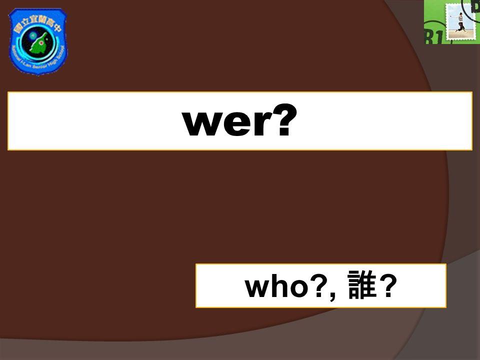 wer? who?, ?