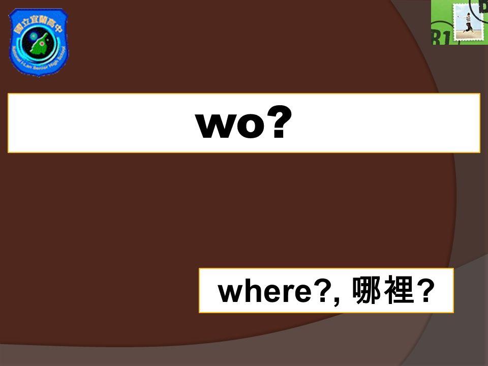 wo? where?, ?