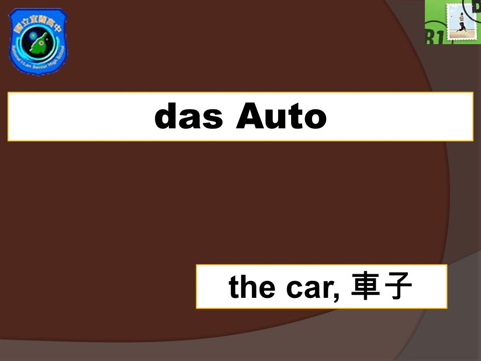 das Auto the car,