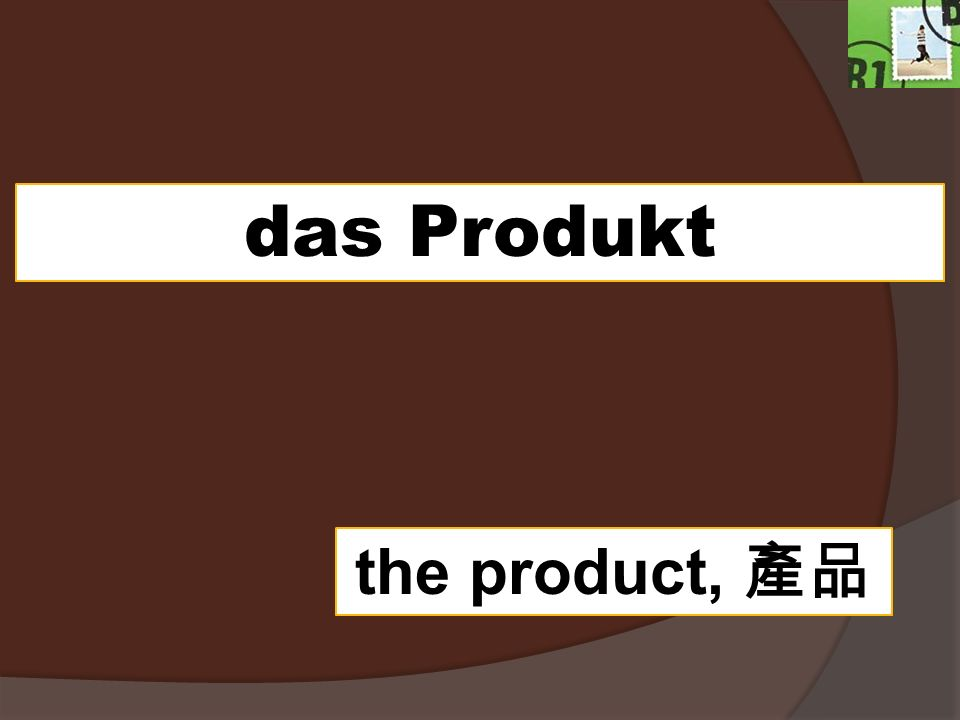 das Produkt the product,