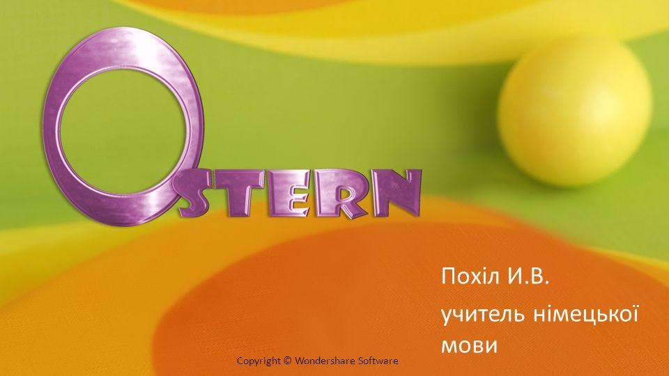 Copyright © Wondershare Software Похіл И.В. учитель німецької мови