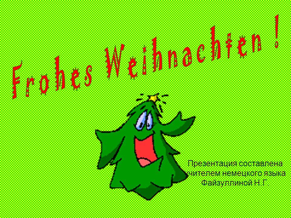 Презентация составлена учителем немецкого языка Файзуллиной Н.Г.