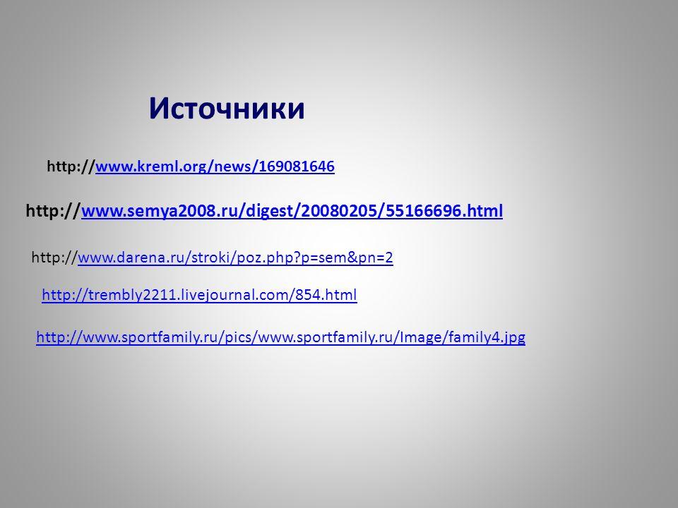http://www.semya2008.ru/digest/20080205/55166696.htmlwww.semya2008.ru/digest/20080205/55166696.html http://www.kreml.org/news/169081646www.kreml.org/n