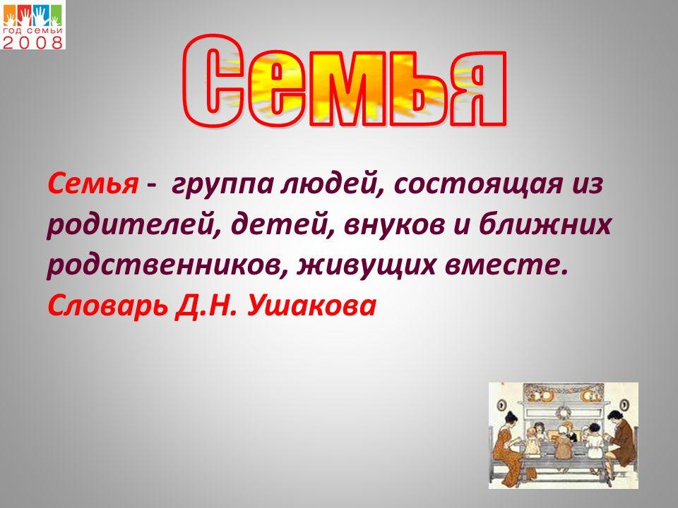 http://www.semya2008.ru/digest/20080205/55166696.htmlwww.semya2008.ru/digest/20080205/55166696.html http://www.kreml.org/news/169081646www.kreml.org/news/169081646 http://www.darena.ru/stroki/poz.php?p=sem&pn=2www.darena.ru/stroki/poz.php?p=sem&pn=2 http://trembly2211.livejournal.com/854.html http://www.sportfamily.ru/pics/www.sportfamily.ru/Image/family4.jpg Источники
