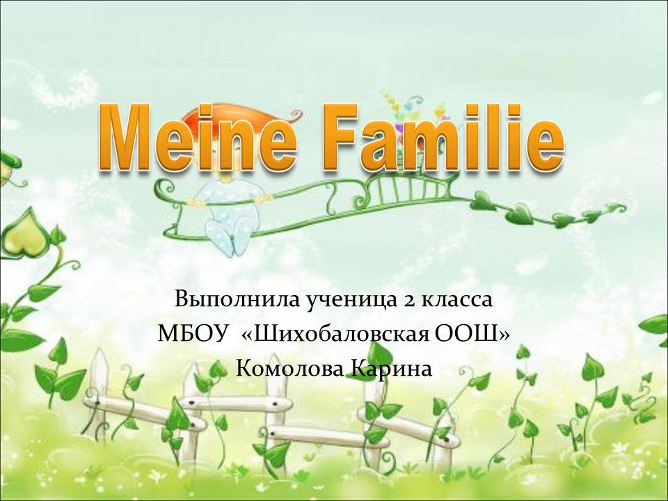 Выполнила ученица 2 класса МБОУ «Шихобаловская ООШ» Комолова Карина