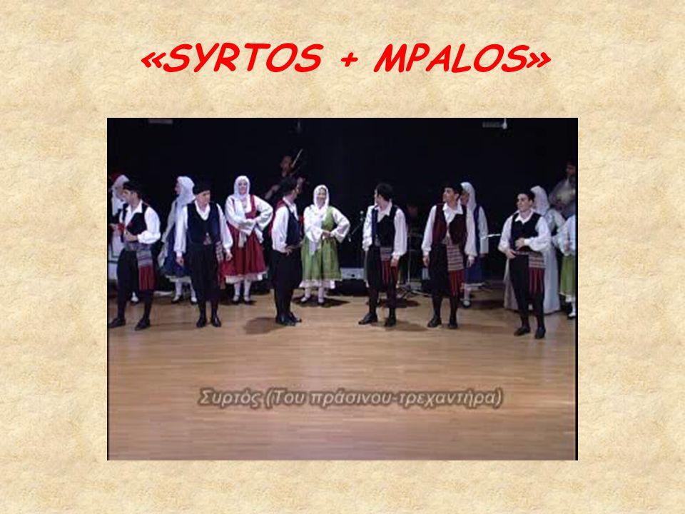 « SYRTOS + MPALOS»