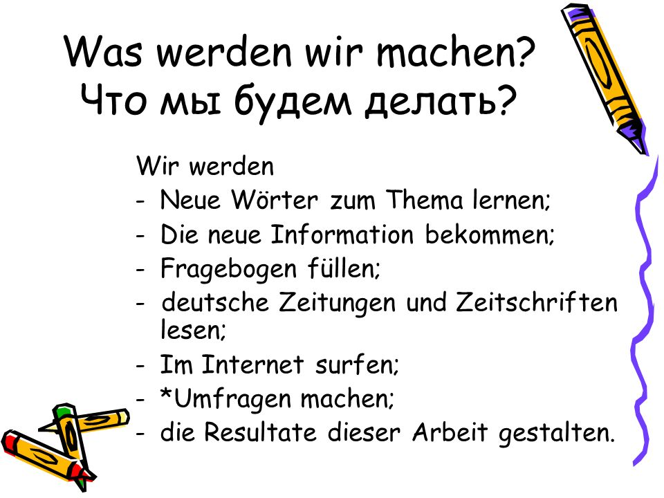 Plan des Unterrichtes: План занятий: Thema des UnterrichtesZeit 1.Die Vielfalt und die Aufgaben derMassenmedien.