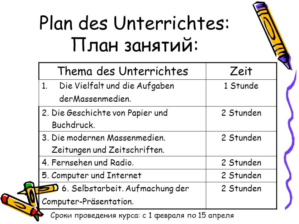 Критерии успешности: Ученик получает зачёт при условии выполнения всех предложенных работ: 1.Самостоятельное изучение источника информации.
