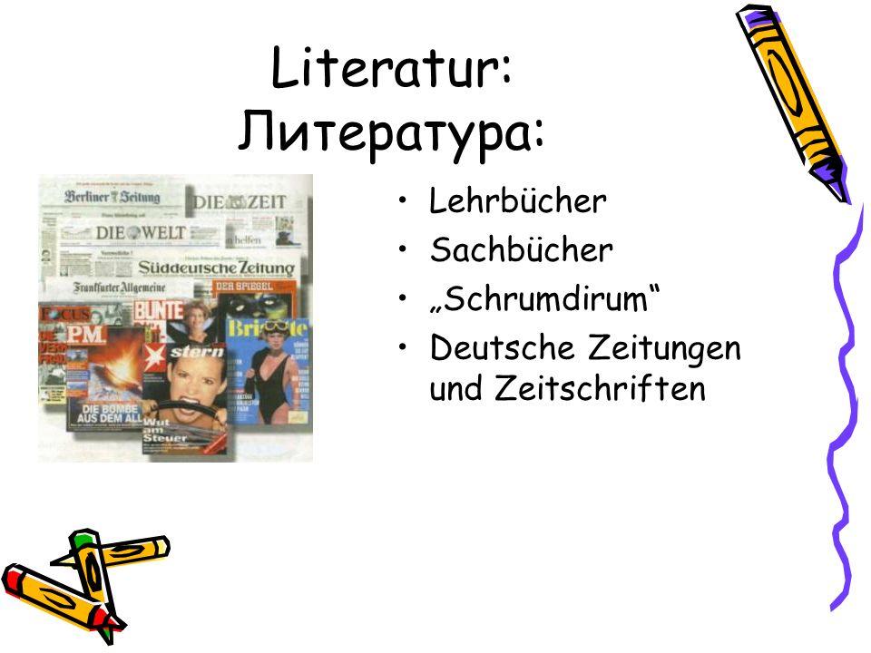 Literatur: Литература: Lehrbücher Sachbücher Schrumdirum Deutsche Zeitungen und Zeitschriften