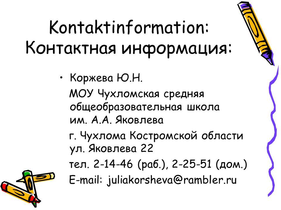 Kontaktinformation: Контактная информация: Коржева Ю.Н.
