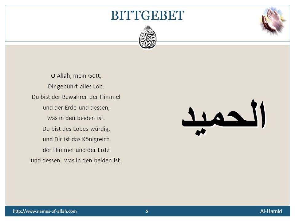 4 Al-Hamid 4 http://www.names-of-allah.com ÜBERLIEFERUNG Abu Huraira, Allahs Wohlgefallen auf ihm, berichtete, dass der Prophet, Allahs Segen und Frie