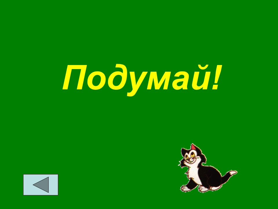 Подумай и найди правильный ответ Хмеленок Николай Павлович, Городнянский центр детского и юношеского творчества Черниговской области