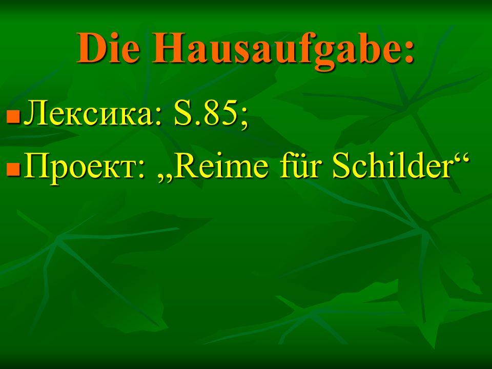 """Die Hausaufgabe: Лексика: S.85; Лексика: S.85; Проект: """"Reime für Schilder Проект: """"Reime für Schilder"""