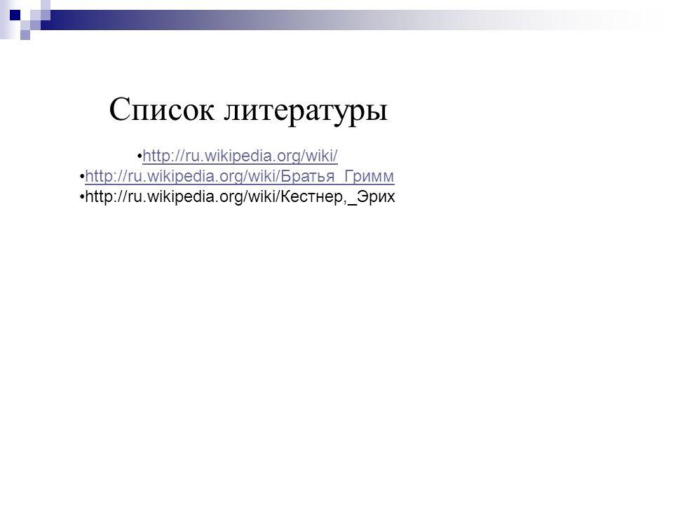 http://ru.wikipedia.org/wiki/ http://ru.wikipedia.org/wiki/Братья_Гриммhttp://ru.wikipedia.org/wiki/Братья_Гримм http://ru.wikipedia.org/wiki/Кестнер,_Эрих Список литературы