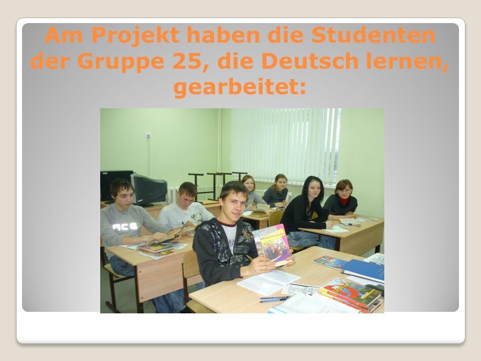 Am Projekt haben die Studenten der Gruppe 25, die Deutsch lernen, gearbeitet: