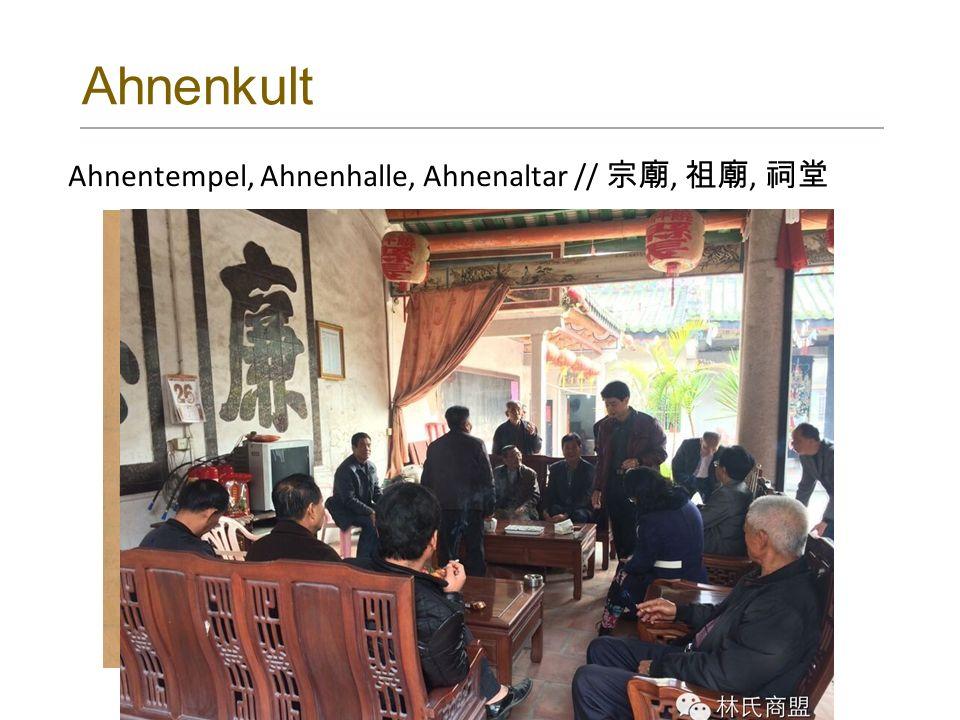 Ahnenkult Ahnentempel, Ahnenhalle, Ahnenaltar // 宗廟, 祖廟, 祠堂 高氏族譜 (1886)