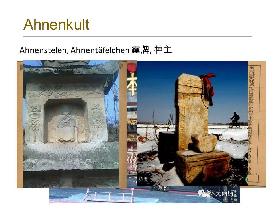Ahnenkult Ahnenstelen, Ahnentäfelchen 靈牌, 神主 高氏族譜 (1886)