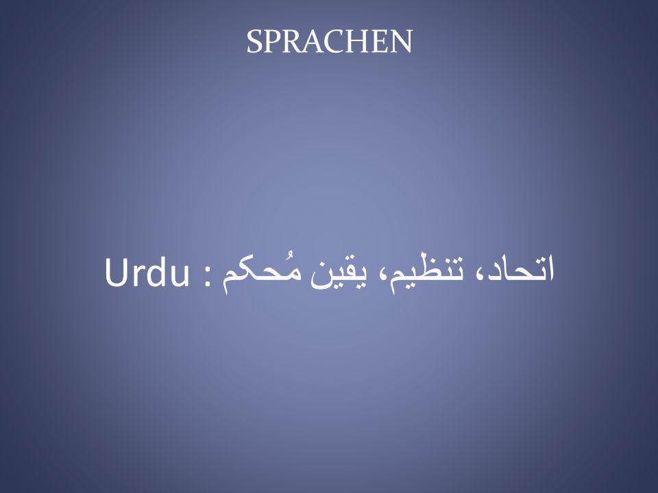 SPRACHEN Urdu : اتحاد، تنظيم، يقين مُحکم