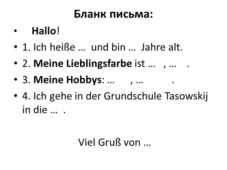 Бланк письма: Hallo. 1. Ich heiße … und bin … Jahre alt.