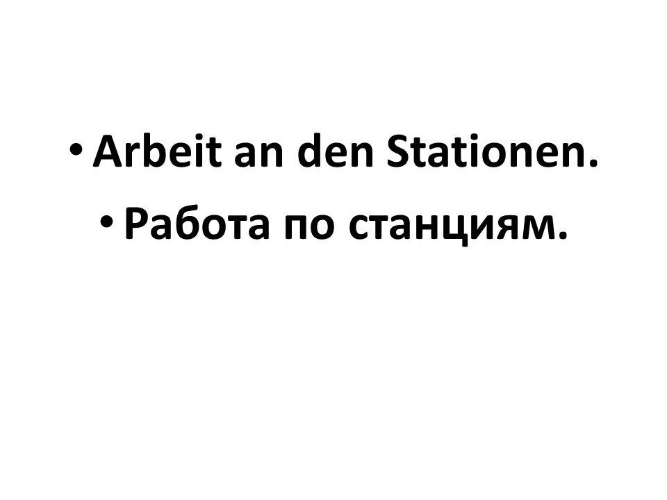 Arbeit an den Stationen. Работа по станциям.