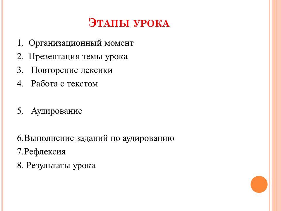 Э ТАПЫ УРОКА 1. Организационный момент 2. Презентация темы урока 3. Повторение лексики 4. Работа с текстом 5. Аудирование 6.Выполнение заданий по ауди