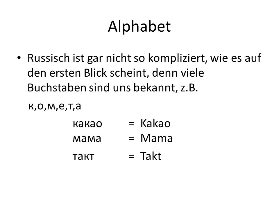 Alphabet Russisch ist gar nicht so kompliziert, wie es auf den ersten Blick scheint, denn viele Buchstaben sind uns bekannt, z.B.