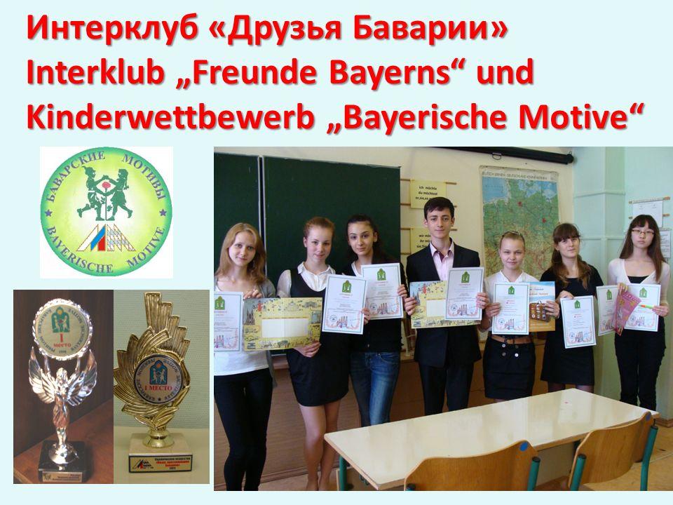 """Интерклуб «Друзья Баварии» Interklub """"Freunde Bayerns und Kinderwettbewerb """"Bayerische Motive"""