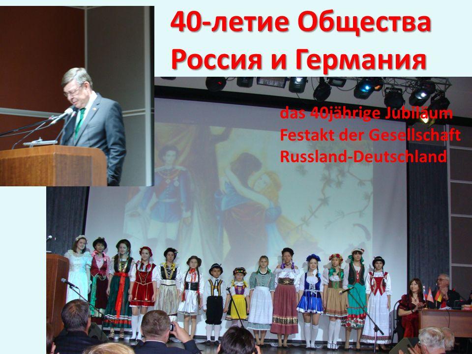 40-летие Общества Россия и Германия das 40jährige Jubiläum Festakt der Gesellschaft Russland-Deutschland