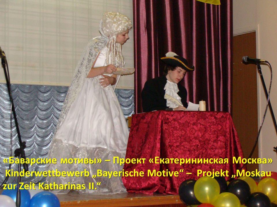 """«Баварские мотивы» – Проект «Екатерининская Москва» Kinderwettbewerb """"Bayerische Motive – Projekt """"Moskau zur Zeit Katharinas II."""