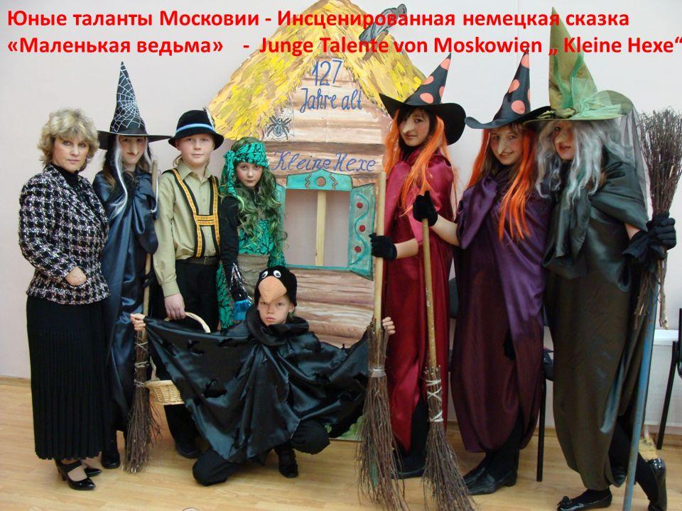 """Юные таланты Московии - Инсценированная немецкая сказка «Маленькая ведьма» - Junge Talente von Moskowien """" Kleine Hexe"""