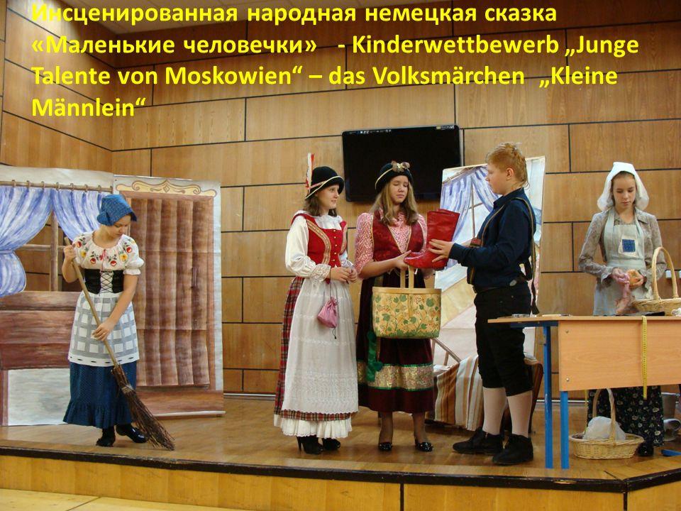 """Юные таланты Московии Инсценированная народная немецкая сказка «Маленькие человечки» - Kinderwettbewerb """"Junge Talente von Moskowien"""" – das Volksmärch"""