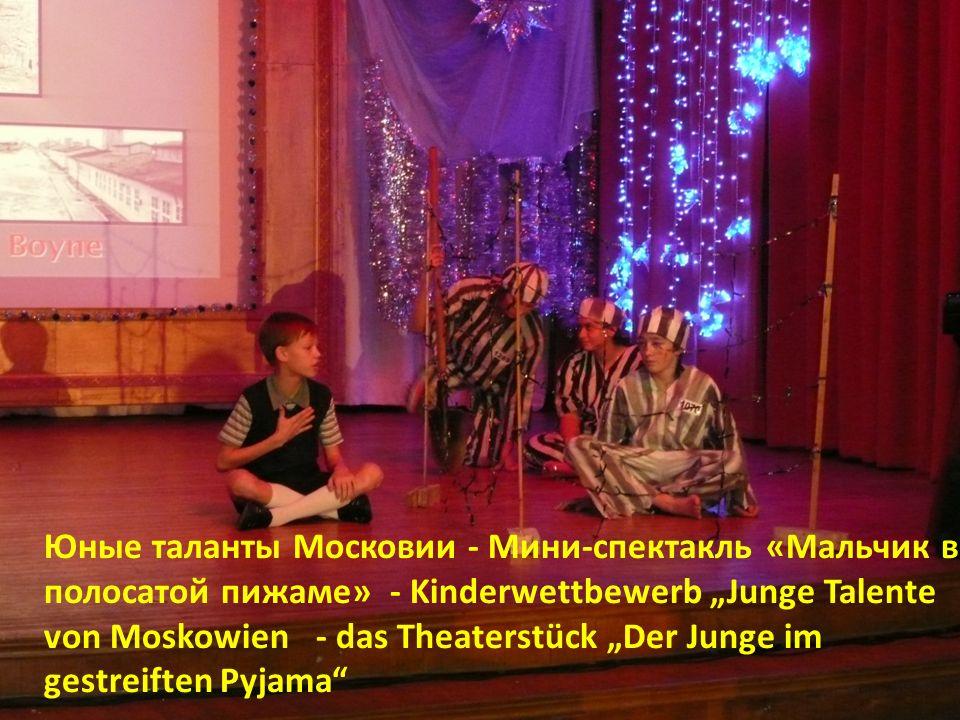 """Юные таланты Московии - Мини-спектакль «Мальчик в полосатой пижаме» - Kinderwettbewerb """"Junge Talente von Moskowien - das Theaterstück """"Der Junge im g"""