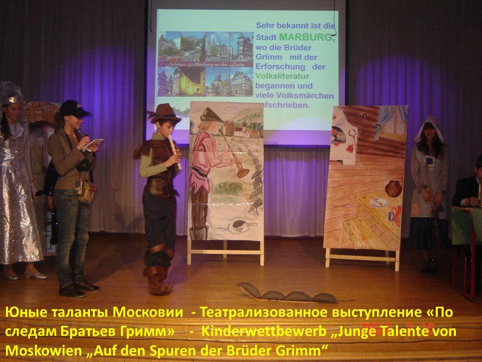 "Юные таланты Московии - Театрализованное выступление «По следам Братьев Гримм» - Kinderwettbewerb ""Junge Talente von Moskowien ""Auf den Spuren der Brü"