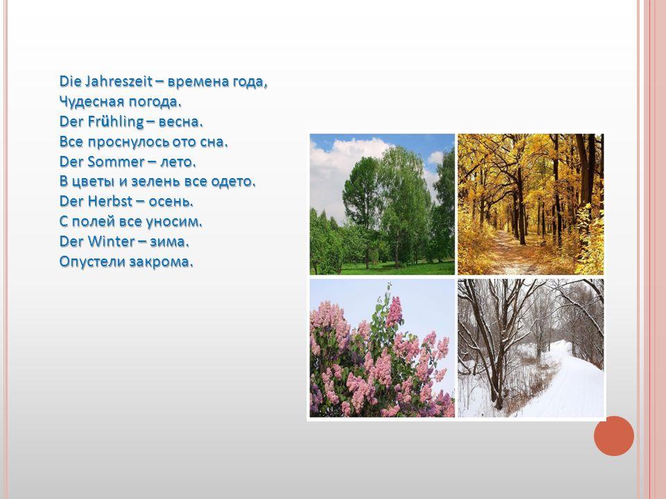 Die Jahreszeit – времена года, Чудесная погода. Der Frühling – весна. Все проснулось ото сна. Der Sommer – лето. В цветы и зелень все одето. Der Herbs