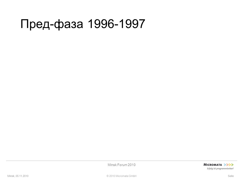 Minsk, 05.11.2010© 2010 Micromata GmbH Minsk Forum 2010 Seite Пред-фаза 1996-1997