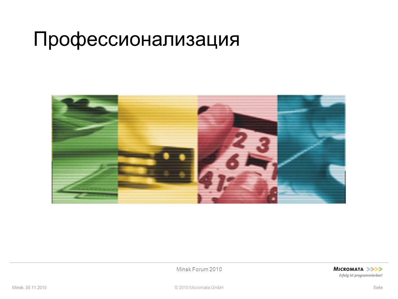 Minsk, 05.11.2010© 2010 Micromata GmbH Minsk Forum 2010 Seite Профессионализация