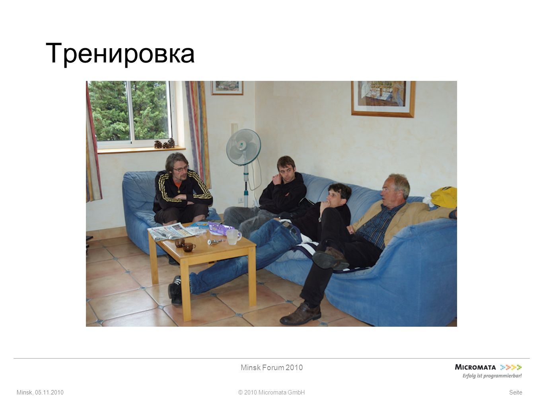 Minsk, 05.11.2010© 2010 Micromata GmbH Minsk Forum 2010 Seite Стимул 2007