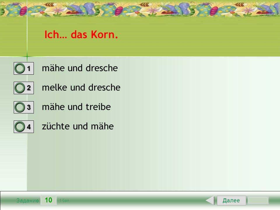 Далее 10 Задание 1 бал. 1111 2222 3333 4444 Ich… das Korn.