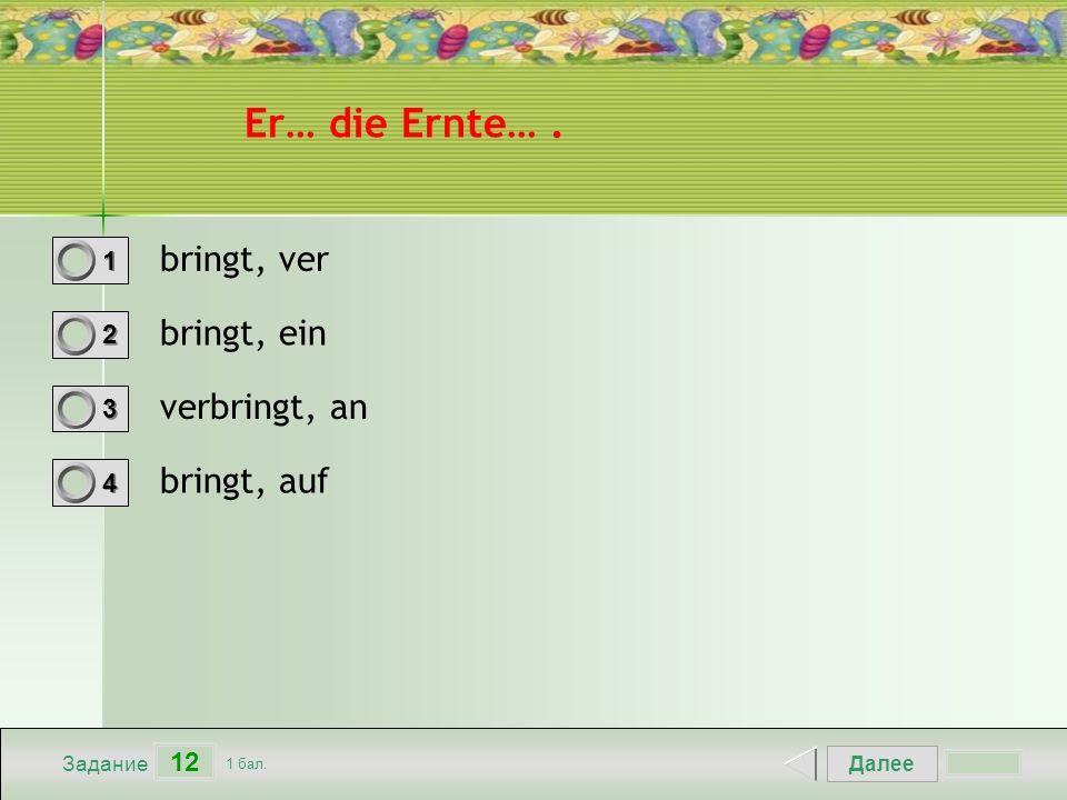 Далее 12 Задание 1 бал. 1111 2222 3333 4444 Er… die Ernte….