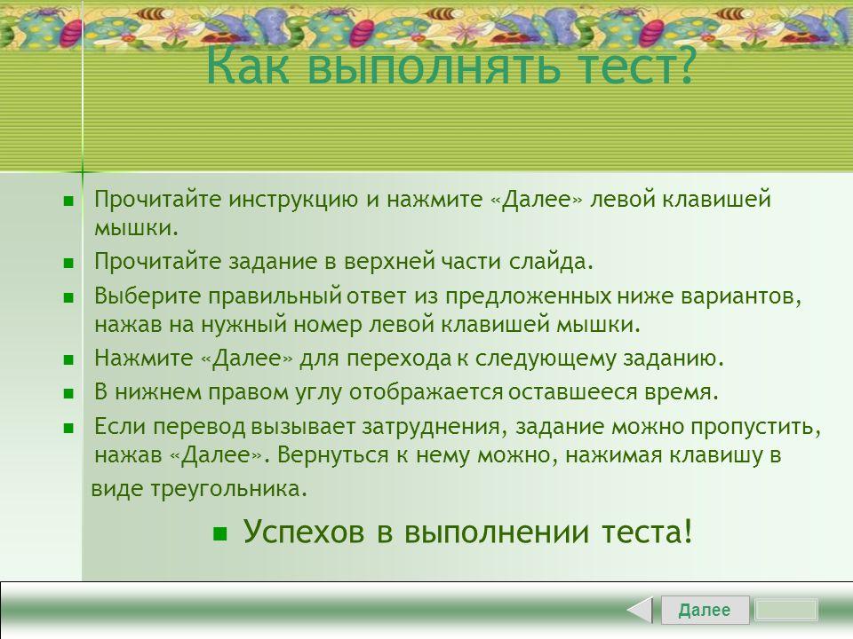 Далее Как выполнять тест. Прочитайте инструкцию и нажмите «Далее» левой клавишей мышки.