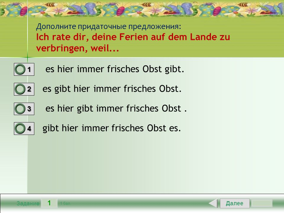 Далее 12 Задание 1 бал.1111 2222 3333 4444 Er… die Ernte….