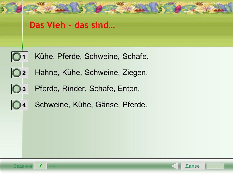 Далее 7 Задание 1 бал. 1111 2222 3333 4444 Das Vieh - das sind… Kühe, Pferde, Schweine, Schafe.