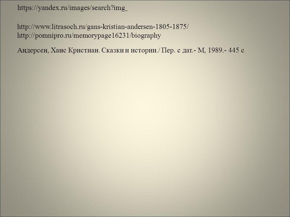 https://yandex.ru/images/search?img _ http://www.litrasoch.ru/gans-kristian-andersen-1805-1875/ http://pomnipro.ru/memorypage16231/biography Андерсен, Ханс Кристиан.