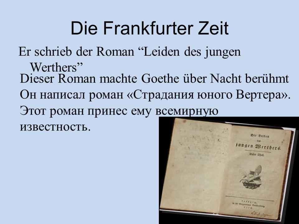 Die Frankfurter Zeit Er schrieb der Roman Leiden des jungen Werthers Dieser Roman machte Goethe über Nacht berühmt Он написал роман «Страдания юного Вертера».