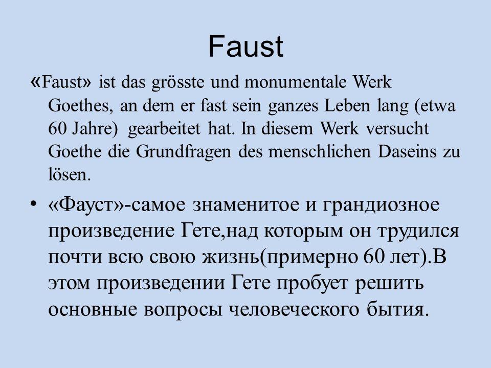 Faust « Faust » ist das gr ӧ sste und monumentale Werk Goethes, an dem er fast sein ganzes Leben lang (etwa 60 Jahre) gearbeitet hat. In diesem Werk v