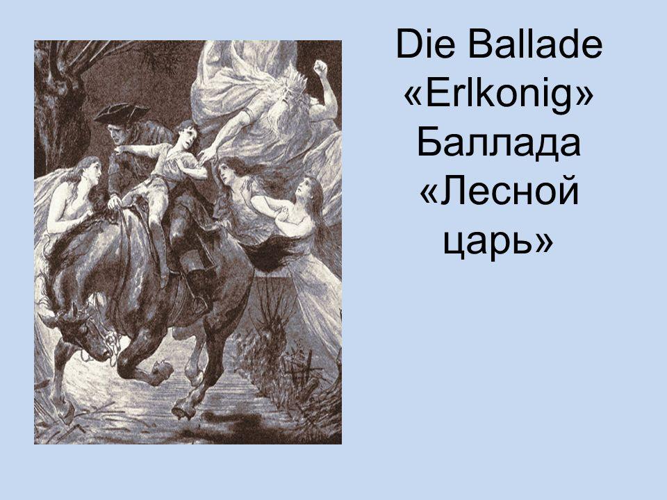 Die Ballade «Erlkonig» Баллада «Лесной царь»